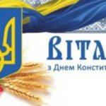 Щиро вітаємо Вас із визначним державним святом – Днем Конституції України
