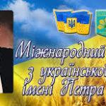 Результати І етапу ХХІ Міжнародного конкурсу знавців української мови імені Петра Яцика
