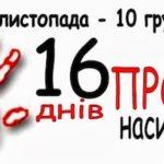 """Про проведення Всеукраїнської акції """"16 днів проти насильства"""""""
