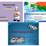 Інформація про проведені заходи під час предметного тижня з хімії, біології і екології