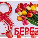 Прийміть щирі вітання із прекрасним жіночим святом – 8 Березня!