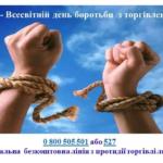 Торгівля людьми: як вберегтися